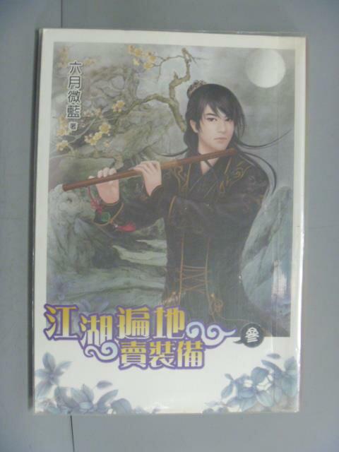 ~書寶 書T1/言情小說_IJF~江湖遍地賣裝備 卷三 _六月微藍