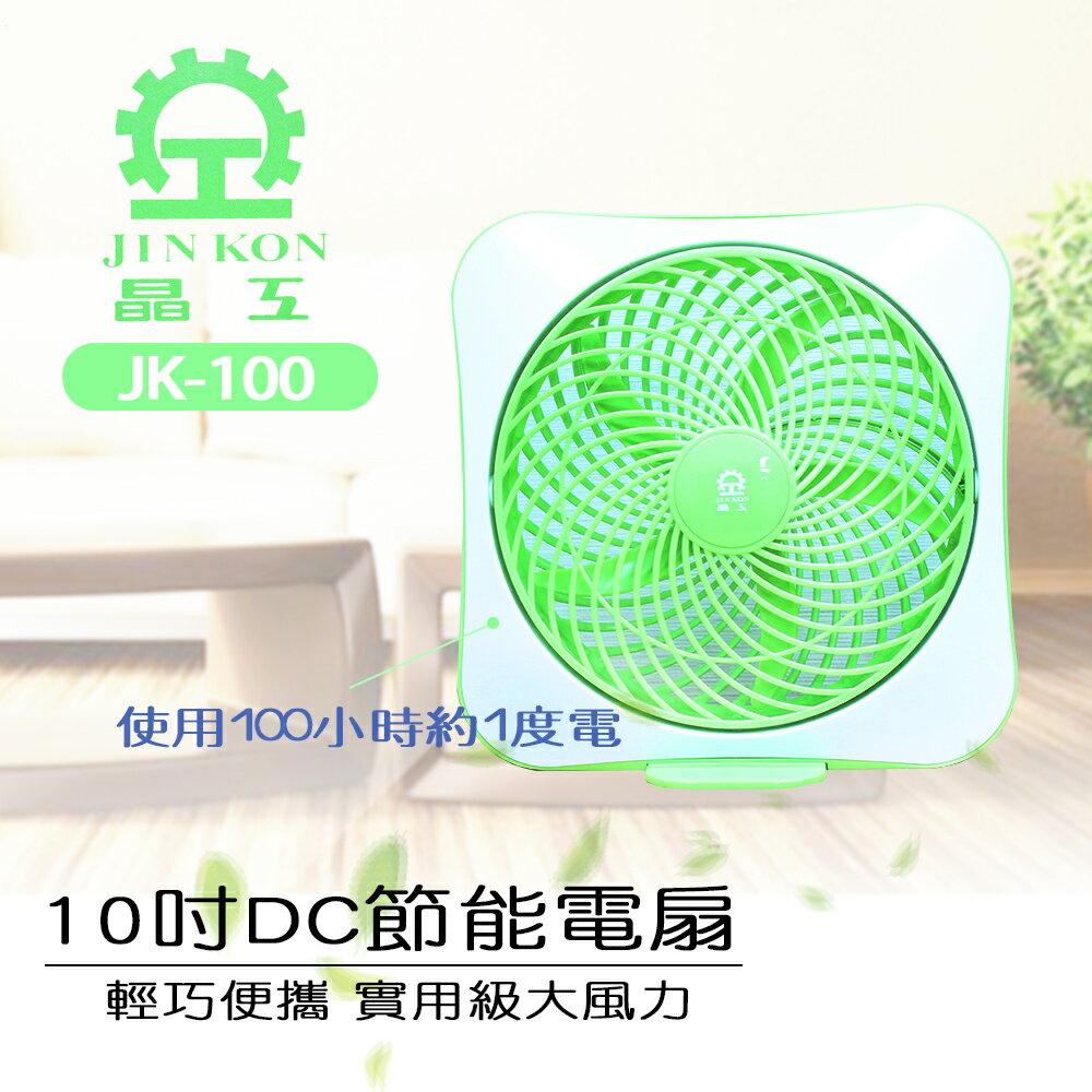 (吉賀) 晶工牌 10吋 DC 節能箱型扇 電風扇 涼風扇 電扇 小風扇 JK-100
