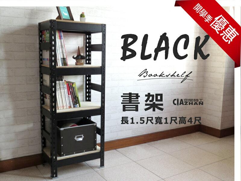 【全新免運】雜誌架 書櫃書架♞空間特工♞收納櫃 儲藏櫃 資料櫃 展示櫃