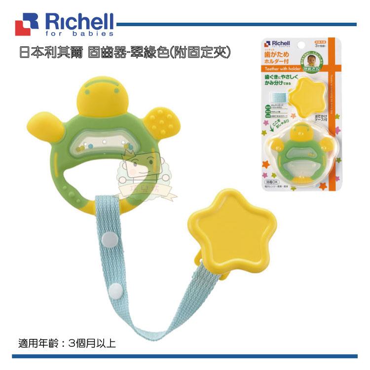 【大成婦嬰】Richell 利其爾 烏龜固齒器50341【附固定夾】 3個月以上適用 附收納盒 1