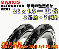 《意生》【瑪吉斯 26 x 1.5 環島內外胎一車份】MAXXIS M203 Detonator 26x1.5 / 26*1.5 黑色環島胎 單車胎