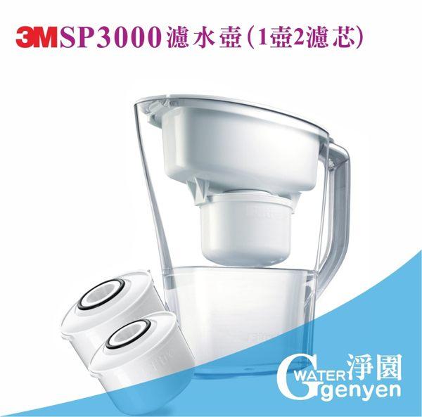 [淨園] 3M SP3000 濾水壺(1壺2濾心)《纖曲弧線最適合放置冰箱節省空間》
