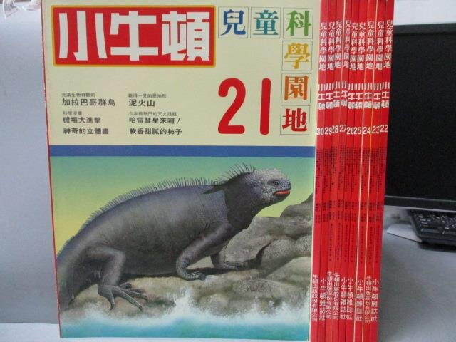 【書寶 書T7/少年童書_YKS】小牛頓_21~30期間_共10本合售_泥火山等