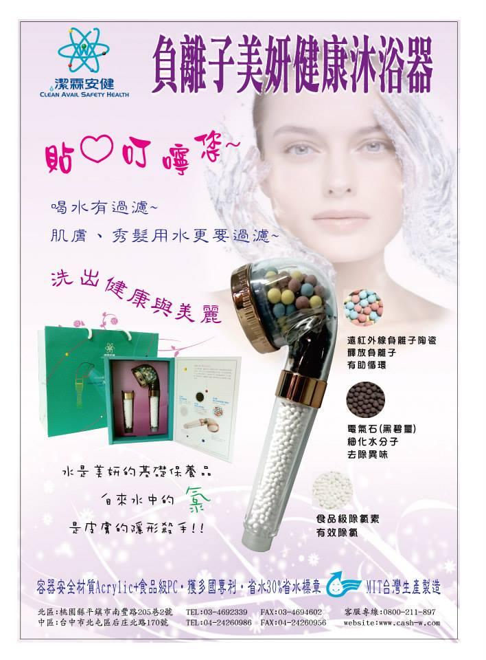 潔霖安健-負離子美妍SPA健康沐浴器(輕鬆在家做森林浴-抗老化的秘密!)