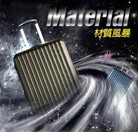 輕鬆旅行收納術推薦【LEADMING】紳士線條24吋行李箱