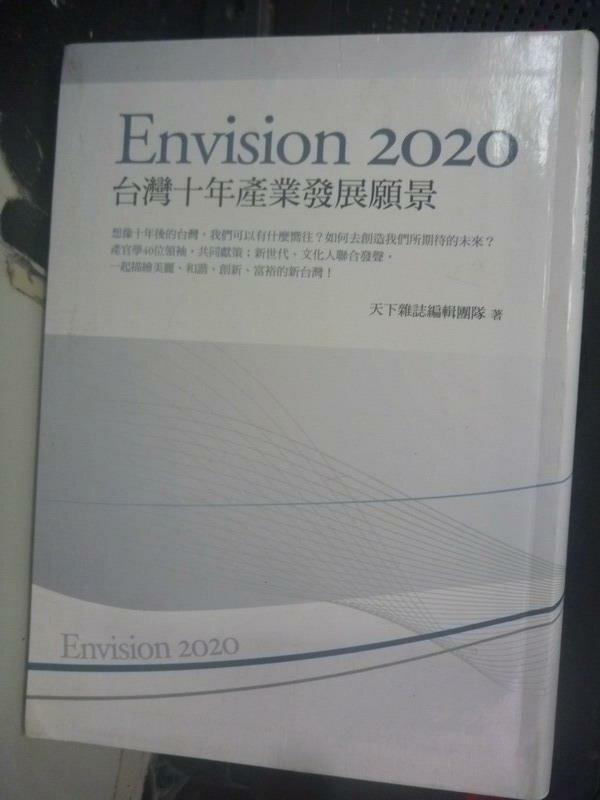 【書寶二手書T1/財經企管_LJX】Envision 2020台灣十年產業發展願景_天下雜誌編