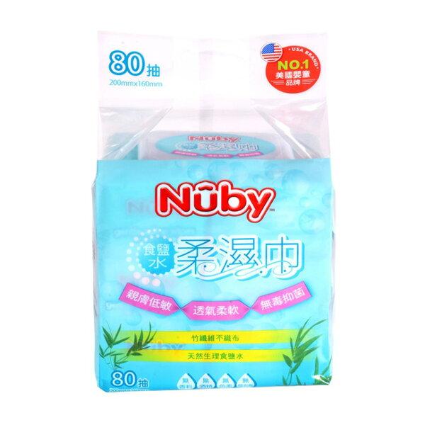 【奇買親子購物網】Nuby食鹽水柔濕巾促銷組【80抽*3】