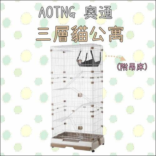AOTNG奧通[三層貓公寓,貓籠]
