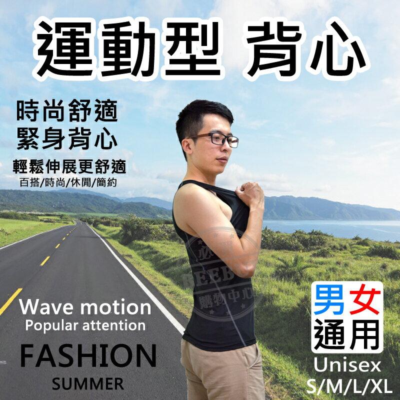 時尚舒適 運動衣 緊身背心 伸縮 背心  運動 自行車 腳踏車 跑步 無袖 男女適用