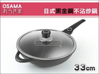 快樂屋♪ 王樣 OSAMA 65-5968 日式黑金鋼 不沾小炒鍋 33cm 深型平底鍋 【附鍋蓋】