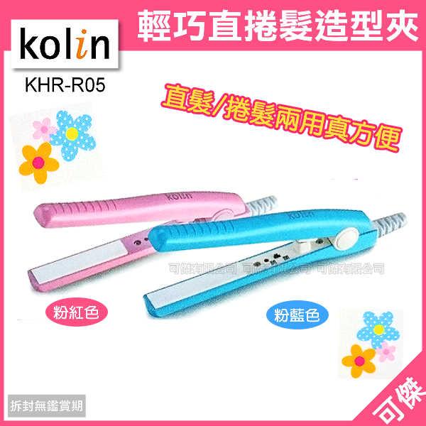 可傑  歌林  Kolin  KHR-R05   輕巧直捲髮造型夾  離子夾   小巧好拿  輕鬆塑造直.捲髮造型