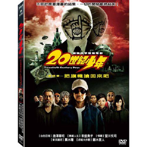 20世紀少年第三章:把旗幟搶回來吧DVD唐澤壽明豐川悅司