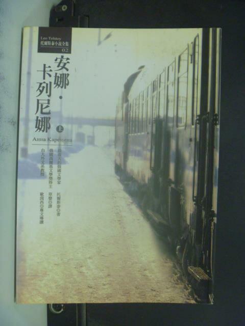 【書寶二手書T1/翻譯小說_IBX】安娜.卡列尼娜(上)_列夫‧托爾斯泰