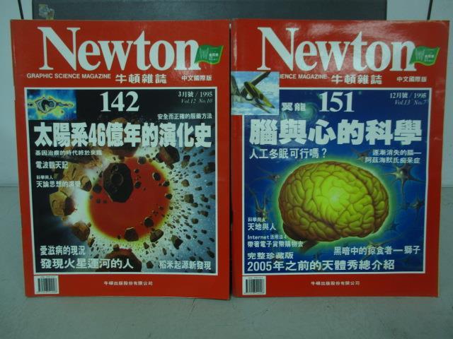 【書寶二手書T1/雜誌期刊_QKY】牛頓_142&151期_2本合售_太陽系46億年的演化史等