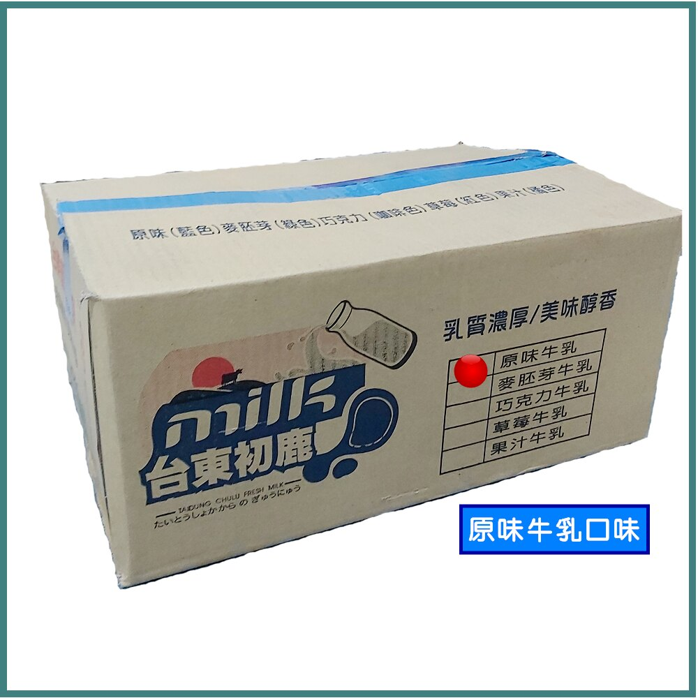 台東初鹿原味牛乳飲品(250ml/瓶) 1箱24瓶