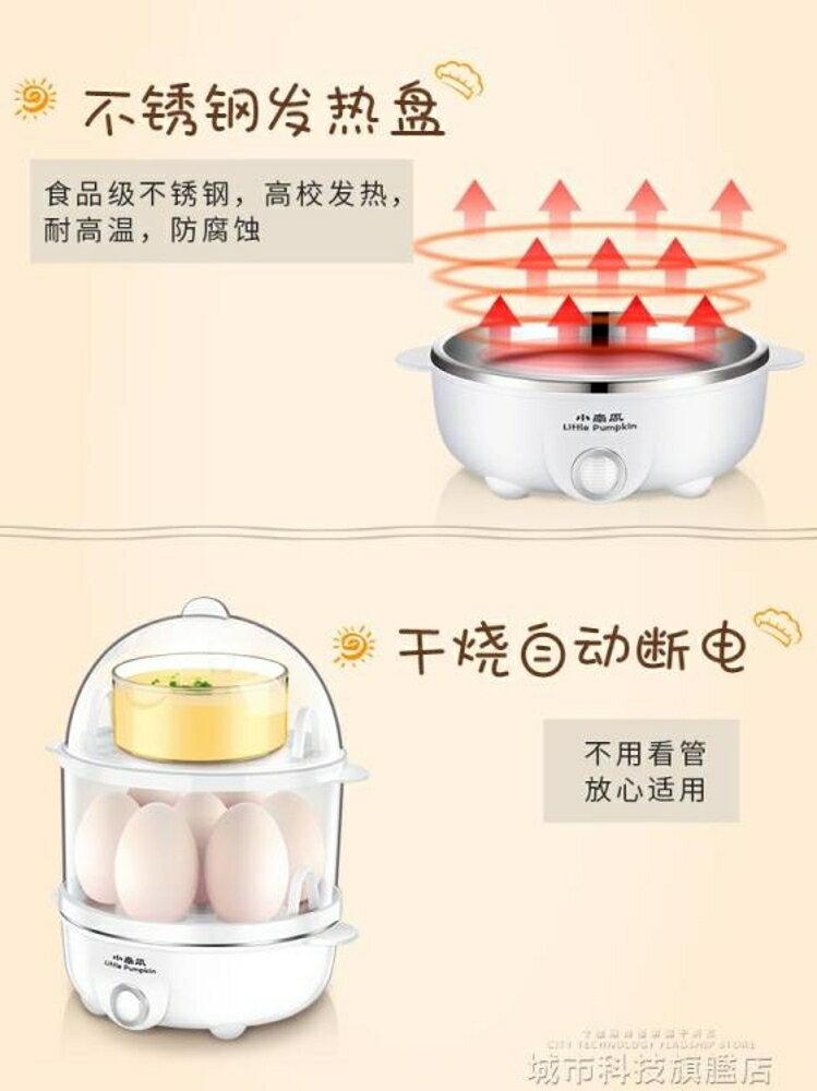 煮蛋器 小南瓜煮蛋器蒸蛋器自動斷電家用迷你小型煮雞蛋羹機早餐神器1人 年貨節預購