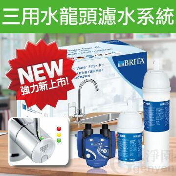 德國BRITA WD3030 三用水龍頭硬水軟化櫥下型濾水系統 P3000 濾芯【本 共2支芯】