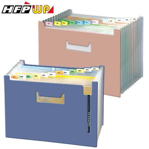 7折 HFPWP 12層可展開站立風琴夾 1-12月  環保無毒 專利 F41295
