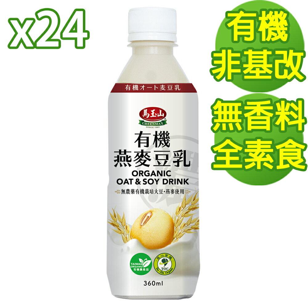 下單5折【馬玉山】有機燕麥豆乳360ml*24罐 - 限時優惠好康折扣