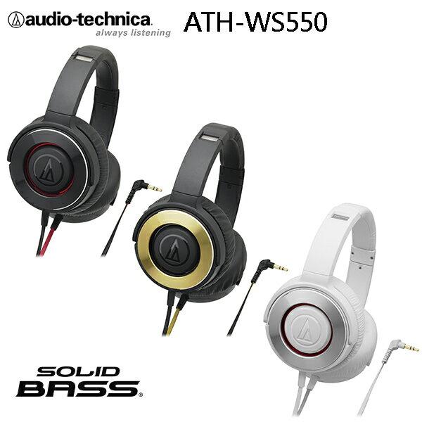 <br/><br/>  鐵三角 ATH-WS550 (贈收納袋) 可摺疊攜帶耳罩式耳機,公司貨保固一年<br/><br/>