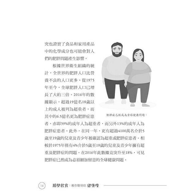 【預購】順勢飲食:教你聰明吃健康瘦 4