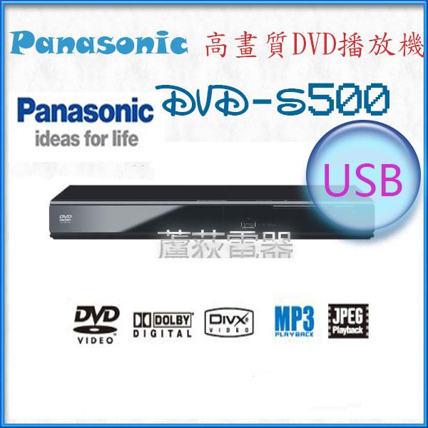【國際~ 蘆荻電器】全新【 Panasonic 高畫質DVD播放機】DVD-S500