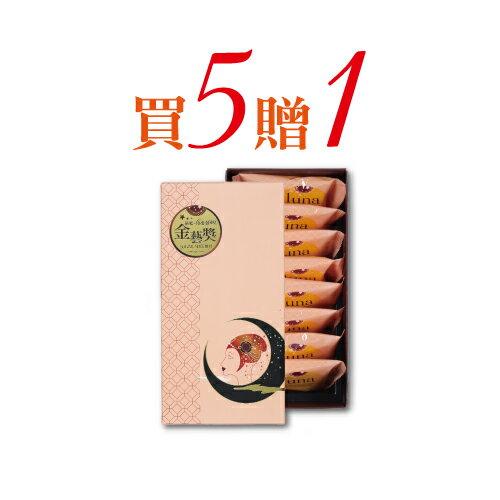 【糖村SUGAR&SPICE】【夏日感恩季】經典原味太陽餅8入禮盒買5盒贈1盒法式牛軋糖(簡約包)