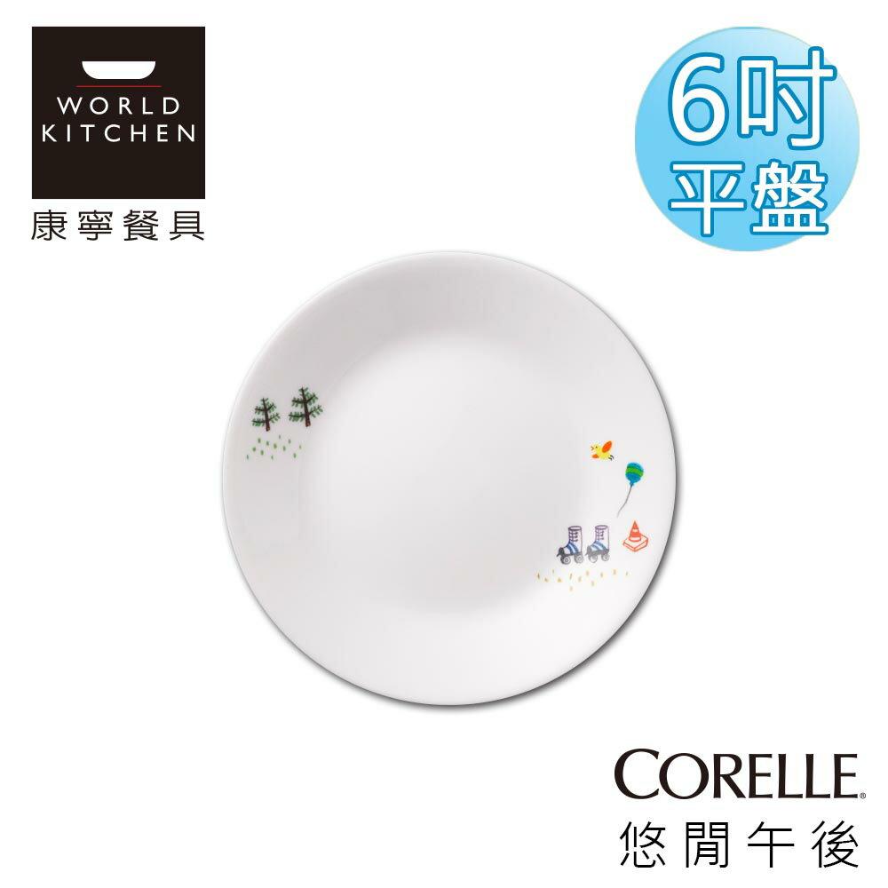 【美國康寧 CORELLE】悠閒午後 6吋平盤-106EW