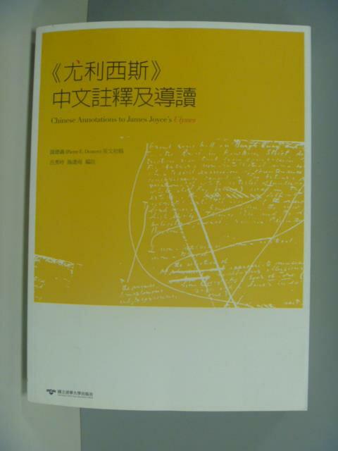 【書寶二手書T1/翻譯小說_ZCP】尤利西斯中文註釋及導讀_談德義/英文初稿
