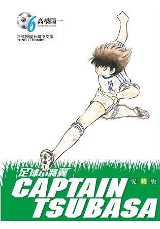 足球小將翼愛藏版(首刷附錄版)06