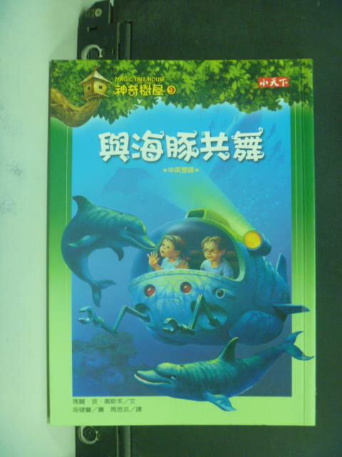 ~書寶 書T6/兒童文學_GGK~神奇樹屋9:與海豚共舞_瑪麗.波.奧斯本