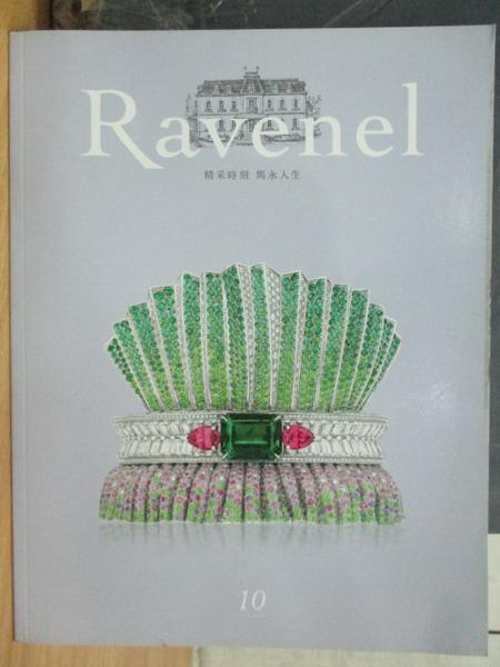 【書寶二手書T7/收藏_WEN】Ravenel_2014_No.10_精彩時刻雋永人生