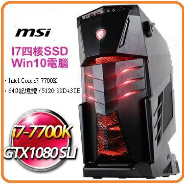 【2018.2 微星旗舰电竞机】 MSI微星 Aegis 7代 i7 混碟GTX1080 SLI独显 电竞桌上型电脑 i7-7700K /64G DDR4 /256G SSD*2+3TB SATA HDD/GTX 1080 8G DDR5 SLI/DVD- SUPER MULTI/WIN 10