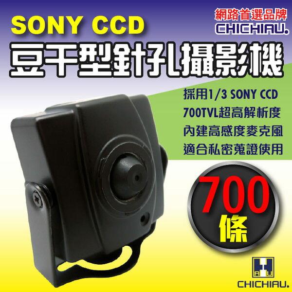 【CHICHIAU】SONY CCD 700條高解析超低照度豆干型針孔攝影機