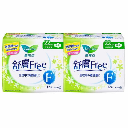 蕾妮亞舒膚Free超薄日用一般量多衛生棉22cm~12片~2包~愛買~