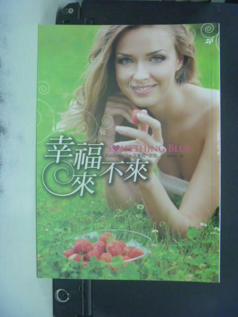 【書寶二手書T6/翻譯小說_LPA】幸福來不來_賴婷婷, 艾蜜莉‧吉芬