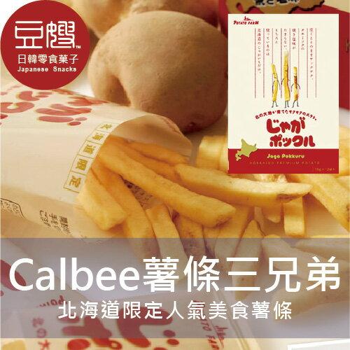 【豆嫂】日本零食 北海道calbee POTATO FARM 薯條三兄弟★1月限定全店699免運