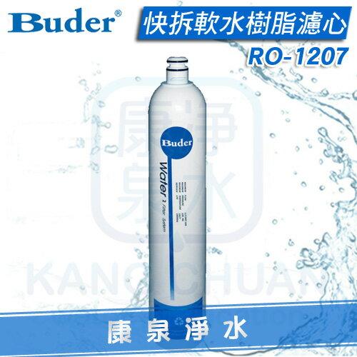 【康泉淨水】Buder 普德 DC專用快拆軟水樹脂濾心 RO1207/RO-1207~淨水器DC-1603/1604過濾器適用