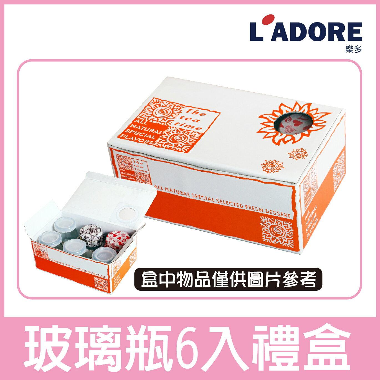 【樂多烘焙】玻璃瓶6入禮盒 (10入)