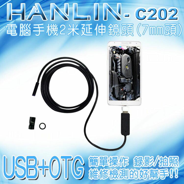 防水手機延伸鏡頭 USB OTG 手機延長鏡頭 拍照錄影 手機鏡頭 手機外接鏡頭 手機內窺鏡頭 防水鏡頭