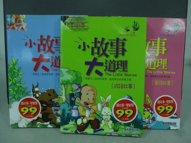【書寶二手書T3/兒童文學_MBE】小故事大道理-成語故事_寓言故事_童話故事_共3本合售