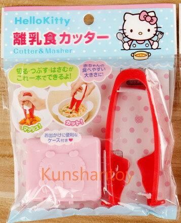 【崑山玩具X日韓精品】KITTY離乳食物剪刀
