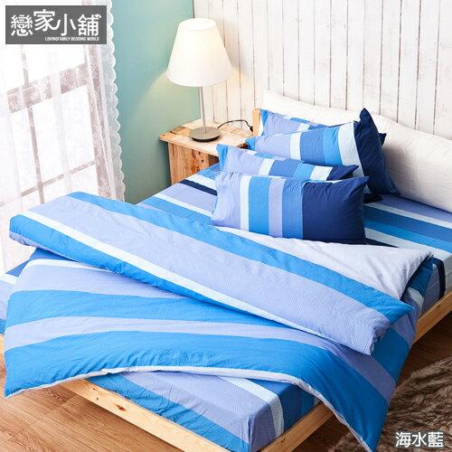 兩用被 / 雙人-100%純棉【海水藍】6x7尺雙人鋪棉兩用被套,戀家小舖台灣製F01-AAC205