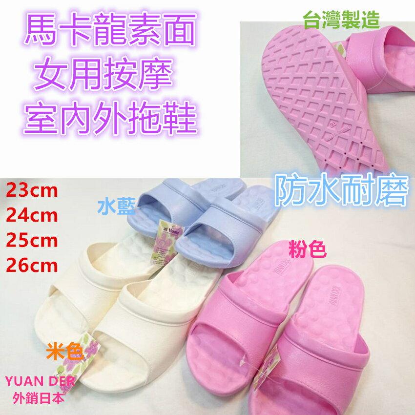 共三色下單 台灣製外銷日本 馬卡龍按摩女用室內室外拖鞋尺寸:23-26cm一體成型防滑防水耐磨女拖鞋,浴室拖鞋