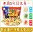 《Chara 微百貨》 日本 栗山 Befco 瀨戶 汐揚 米果 仙貝 家庭號 33入 151.8g 露營 野餐 0
