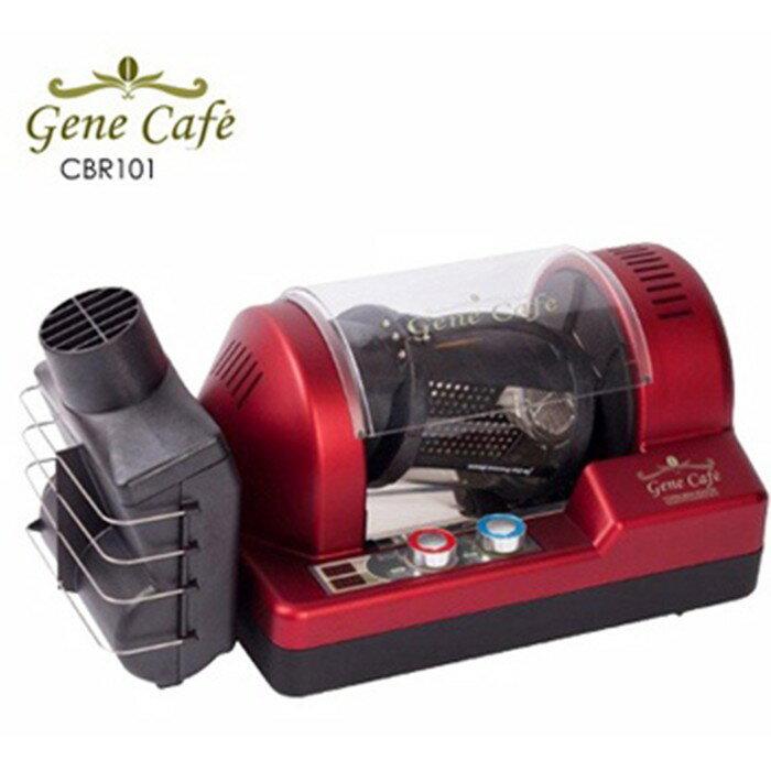 ~✬啡苑雅號✬~Gene Cafe 3D滾筒烘焙機/ 熱風式咖啡烘焙機 CBR-101 限量款 經典紅