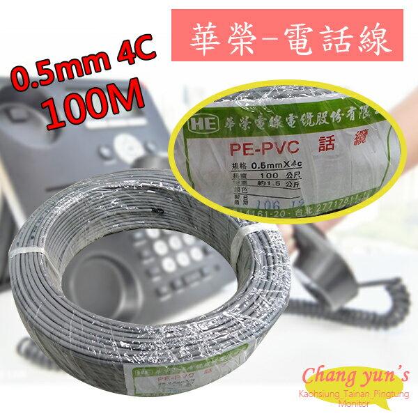 HE 華榮 電話線 PE-PVC 話纜 0.5mm 4C 100M 4芯 總機 話機 數位話纜