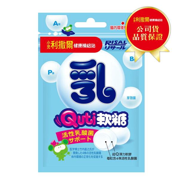 小兒利撒爾Quti軟糖-乳酸菌(10顆包)x1