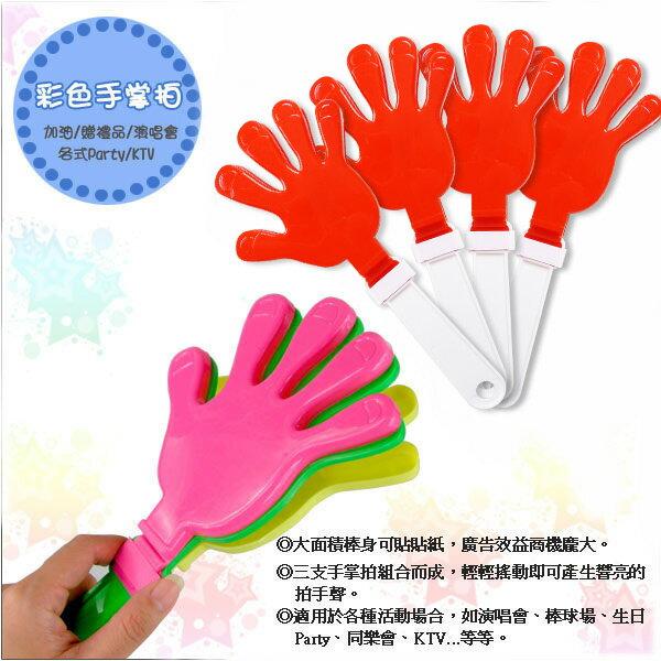 【aife life】彩色手掌拍-中/小手加油棒/造型手掌拍/拍手棒/螢光棒/派對/演唱會/聖誕跨年晚會/春吶