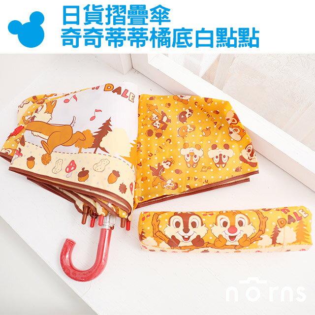 NORNS【日貨摺疊傘 奇奇蒂蒂橘底白點點】彎把日本迪士尼雨傘 輕量 晴雨折傘 摺傘